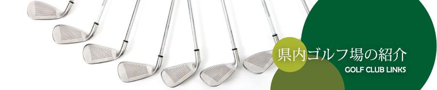 鹿児島で、ゴルフを。 : Enjoy Golf. Enjoy Kagoshima.