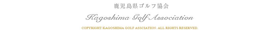 鹿児島県ゴルフ協会