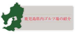 鹿児島県内ゴルフ場の紹介