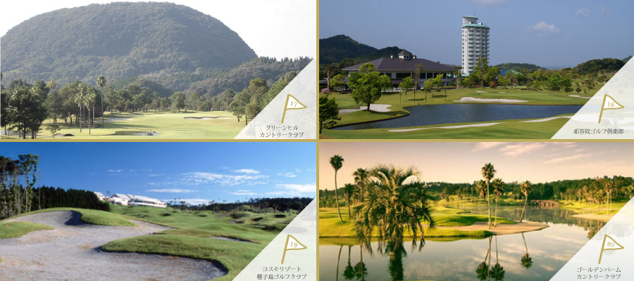 鹿児島で、ゴルフを。 : Enjoy Golf. Enjoy Kagoshima.