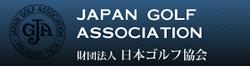 日本ゴルフ協会