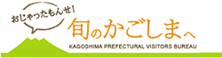鹿児島県観光連盟