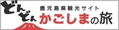 鹿児島県観光サイト